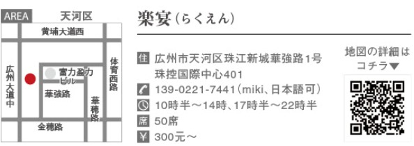 454JustOpen広州5
