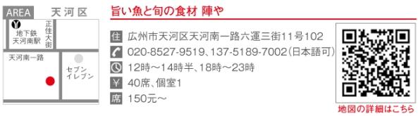 458広東グルメ応援団(広州).jpg2