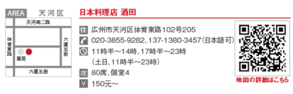 462広東グルメ応援団(広州)