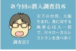 459広州ジャピュラン.jpg3