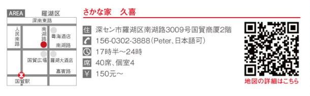 462広東グルメ応援団(深せん).jpg2