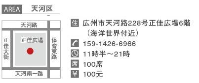459広州ジャピュラン.jpg7