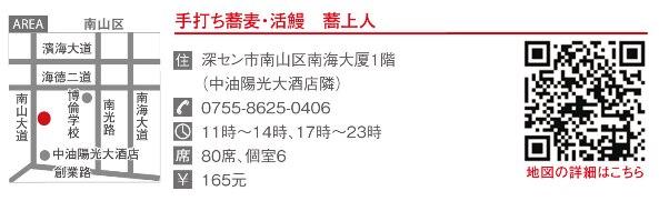 461広東グルメ応援団(深せん)3