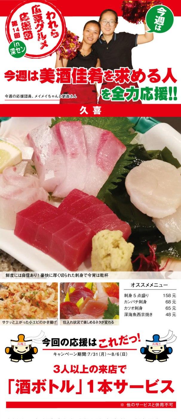 462広東グルメ応援団(深せん).jpg1