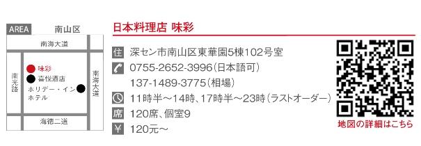 463広東グルメ応援団(深せん)3