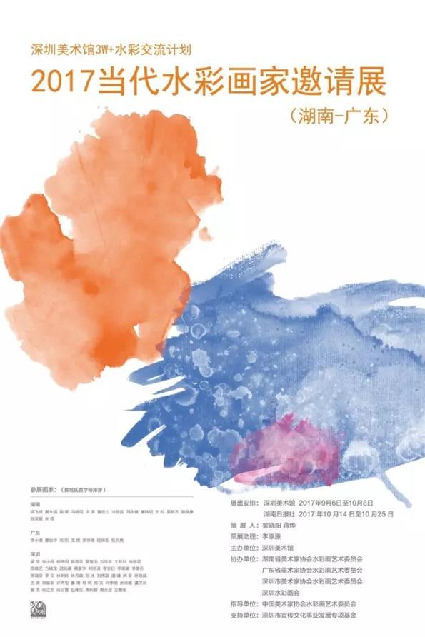 2 当代水彩画家展