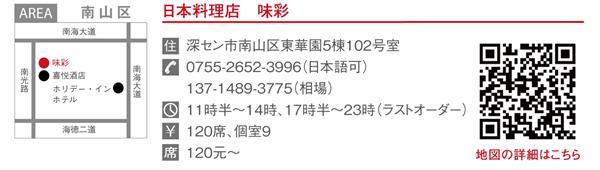 471広東グルメ応援団(深セン)_看图王(2)