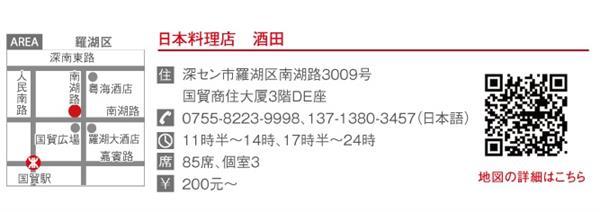 470広東グルメ応援団(深せん)_看图王4