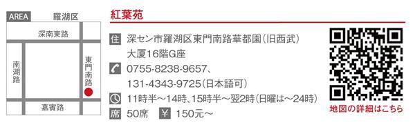 472広東グルメ応援団(深せん)_看图王(2)