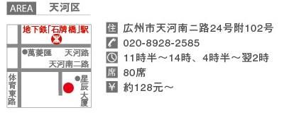 475広州ジャピュラン_看图王(6)