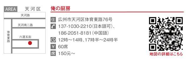 479広東グルメ応援団(広州)_看图王(1)