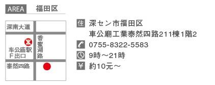 476深センジャピュラン_看图王(5)