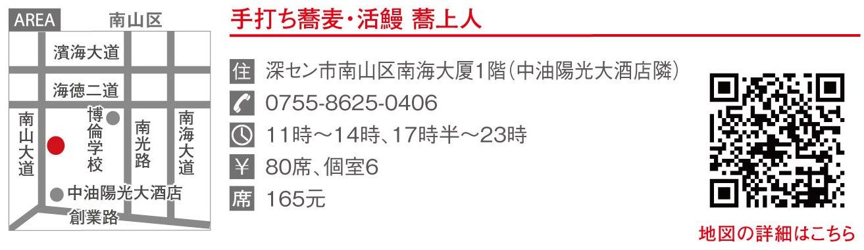 477広東グルメ応援団(深セン) 2