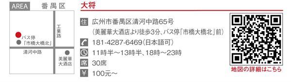 475広東グルメ応援団(広州)_看图王(2)