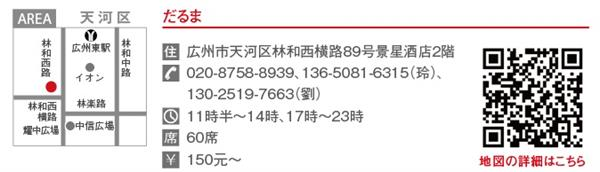 487広東グルメ応援団(広州)_看图王(1)