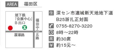 493深センジャピュラン_看图王(6)