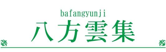 493深センジャピュラン_看图王(1)