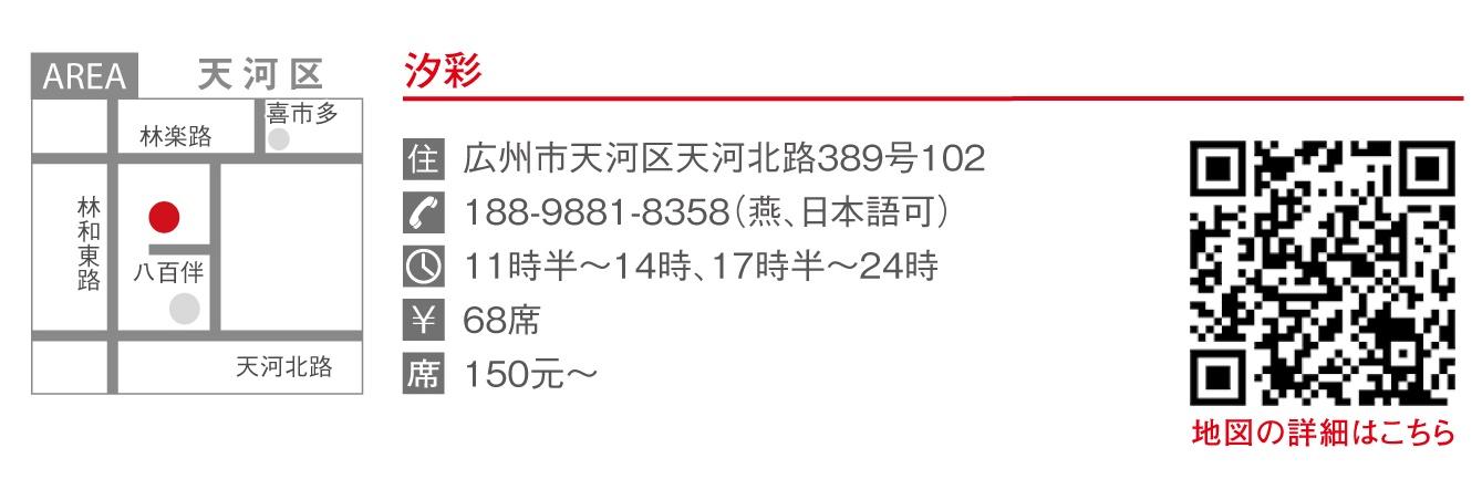 498広東グルメ応援団(広州)_看图王2