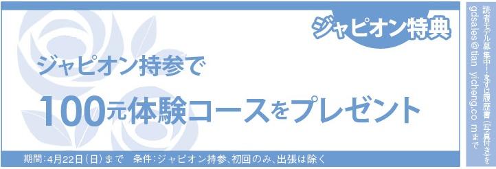 497読者モデル(広州)_看图王-4