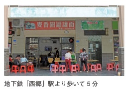 502深センジャピュラン_看图王5