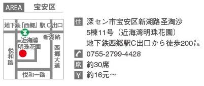 502深センジャピュラン_看图王6