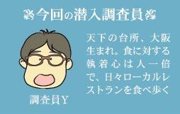 514広州ジャピュラン 3