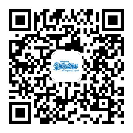 広東ジャピオン微信QRコード